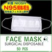 _N95規格相当、PM2.5対応 医療用3層サージカルマスク 50枚セット[メール便発送、送料無料、代引不可]