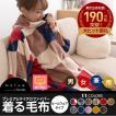 着る毛布 寝具 毛布 mofua プレミアムマイクロファイバー着る毛布 ルームウェアタイプ フード付き フリーサイズ 着丈110cm あったかい 温かい 丸洗いOK
