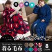毛布 モフア mofuaプレミアムマイクロファイバー着る毛布(ガウンタイプ)(フリーサイズ)