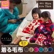 毛布 モフア mofuaプレミアムマイクロファイバー着る毛布(ポンチョタイプ)(ミニサイズ) 子供 キッズ
