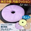 クッション エアープロファイブ 円座クッション 40x40x5 高反発 抗菌 防臭 速乾 軽い 洗える