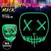 光るマスク ピエロ 電池ボックス付 仮面 ELマスク ホラーマスク かっこいい ダンス 衣装 コスプレ クラブ ELワイヤー