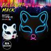 光るマスク ハーフマスク キツネ 全2色 電池ボックス付 仮面 ELマスク 狐 和風 かっこいい ダンス 衣装 コスプレ クラブ ELワイヤー