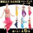 3点セット ベリーダンス衣装セット/豪華ステージ衣装/民族衣装 ブラトップ&パンツ&ヒップスカーフ 6色