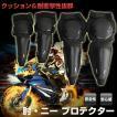 オートバイ プロテクター装備  ニーシンガードセット 肘膝保護に バイク用肘パッド&ニーシンガードセット エルボー 黒