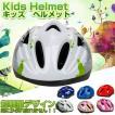ヘルメット 子供用ヘルメット キッズヘルメット FC-CO...