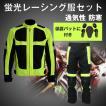 【蛍光レーシング服+ズボン】 上半身  レーシングパンツ/ズボン バイク用品 バイクウェア/バイクジャケット 4シーズン Lサイズ