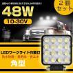 【2個セット】「1年保証」 LED作業灯 ワークライト 48W 16連 広角 12V/24V 6500K 角型 防水 路肩灯 自動車 トラック 重機 船舶 集魚灯