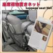 シートポケット  後部席 小物入れ  収納  整理 カー用品 アクセサリー 車載用