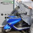イクカバー  バイク用  XLサイズ 車体カバー 防水 防雪 耐熱