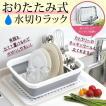折りたたみ式 水切りラック キッチン収納ラック  お皿 コップ も 立てておける 野菜水切りトレイ にも♪