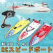 【10倍ポイント】送料無料 高速ラジコンボート WL911 2.4G ラジコンボート RCスピードボート 3色