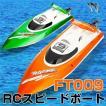 送料無料 高速ラジコンボート RCスピードボート FT009 4-channel 2.4G 2色