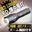 LED懐中電灯 1200LM 5モード 懐中電灯 自転車ライト ハンディーライト アウトドア キャンプ ズーム機能付き