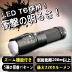 懐中電灯LED 強力 2200ルーメン 回転自転車用ライトホルダー付き 懐中電灯 小型  5モード ハンディライト/ズーム