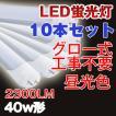 LED蛍光灯 40w形 直管 120cm 昼光色 10本セット