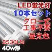 LED蛍光灯 40W形 直管 120cm クリアカバー 昼光色 10本セット