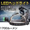 LEDヘッドライト 作業用ledヘッドライト ヘッドライト 登山 ヘッドライト 最強1700ルーメン ヘッドランプ 人気