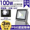 1年保証 LED 投光器 100W 昼光色 6500K LED投光器 集魚灯 看板灯 看板 防水防塵