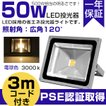 1年保証 led投光器 50W led投光器 屋外 電球色 IP65 3000-3200K 余裕の3mコード防塵防水仕様!
