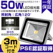 1年保証 LED投光器 50W 投光器 LED 屋外 昼光色 IP65 6000-6500K 防塵防水