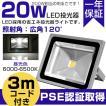 「1年保証」LED 投光器 投光機 20W 200W相当 照明 LED ライト 作業灯 集魚灯 看板灯 PSE認定済 防水防塵 3mコード 昼光色