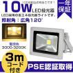 「1年保証」LED 投光器 投光機10W 100W相当 作業灯 集魚灯 看板灯 防水防塵 PSE認定済 電球色