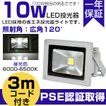 1年保証 LED 投光器 投光機 10W 100W相当 照明 LED ライト 作業灯 集魚灯 看板灯 PSE認定済 防水防塵 昼光色