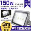 1年保証 LED投光器 150W 1500W相当 LED 投光器 防水 LEDライト 作業灯 集魚灯 看板灯 看板 昼光色 防水防塵