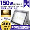 1年保証 LED 投光器 150W IP65 3000-3200K 電球色 LED投光器  作業灯 集魚灯 看板灯 看板  防水防塵