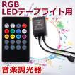RGB LEDテープライト用音楽調光器 コントローラー 音に反応 リモコン操作