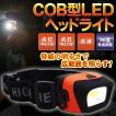 ヘッドライト HRN-255 ヘッドライト 大光量 登山 ヘッドライトled COB型LEDヘッドライト LEDヘッドライト 電池式ヘッドランプ LED