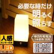 卓上LEDセンサーライト/電池式/CH609 ledセンサーライト/屋内/自動センサー付 軽量 暖色系 玄関灯 電灯 角形
