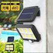 LEDソーラー電球 LEDソーラー充電 LED投光器 LEDソーラーライト LEDガーデンライト ソーラー充電式 LED電球【電球3個 昼光色 20LED】 照明器具