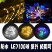 イルミネーション LEDライト ソーラー 充電式 イルミネーションライト 100球10m 太陽能式 防水型 LEDジュエリーライト 飾り クリスマスライト 照明器具