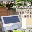 ソーラーライト スポットライト センサーライト 太陽光発電 簡単設置 生活防水 庭 ガーデン 壁掛け 屋外照明 防犯 常夜灯 照明器具