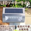 ソーラーライト スポットライト  太陽光発電 簡単設置 生活防水 庭 ガーデン 壁掛け 屋外照明 防犯 常夜灯 照明器具