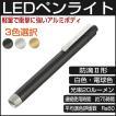 LEDペンライト LED懐中電灯 乾電池式 20ルーメン 小型 OHM LEDペンライト 乾電池式 防水IPX2