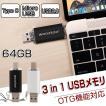 USBメモリ 64GB Type C /Micro USB/ USB2.0対応 3in1 USBメモリ パソコン/スマホ 両用 OTG 機能搭載 スマホ直接接続 互換性 高速データ伝送 軽量 コンパクト