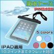 【メール便可】防水ケース iPad Air タブレット 10.2インチまで 防水カバー 防水バック 防塵 ネックストラップ iphone特集 防水