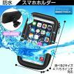 防水ケース 自転車 バイク マウント ホルダー Andriod xperia GPS iPhone7/iPhone7 plusiphone特集 防水