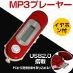 4GB内臓MP3プレーヤー レコーダー機能 USB2.0 USB搭載でパソコンから直接音楽を取り込める 2色選ぶ