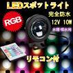 丸型投光器 LEDスポットライト 省エネ 多用途 完全防水 IP65 10W DC 12V RGB LEDライト 多色変化  凸レンズ 直流 照明 人気
