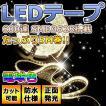 LEDテープライト 5m LEDテープ 防水 電球色 600連 SMD3528 白ベース 正面発光