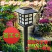 LEDソーラーライト LEDソーラー街灯 ソーラー外灯 電気代ゼロ LEDガーデンライト 電気代0円 ソーラー充電 LED庭園灯 屋外照明 2本セット 照明器具