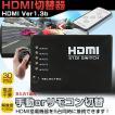 HDMIセレクタ 変換 分配器 切替 5台用 リモコン付き AVセレクタ HDMIコンパクト切替器 5ポート 5入力 1出力