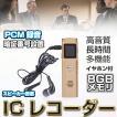 ICレコーダー ボイスレコーダー リニアPCM/ICレコーダー 8GBメモリ内蔵 デジタル録音機 充電 高音質 多機能