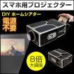 スマートフォン プロジェクター スマホ プロジェクター ボックス シアター DIY ホームシアター 投影 映画館 8倍率大画面