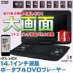 DVDプレーヤー ポータブル 本体 車載用 大画面 14.1インチ液晶パネル搭載 DVDプレーヤー 録音機能搭載 首振り回転 3電源対応 SD/USB プレーヤー