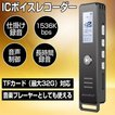 ボイスレコーダー 小型 ICレコーダー  高音質 MP3プレーヤーとしても 長時間 ボイスレコーダー 長時間録音 録音機 オレオレ詐欺撃退